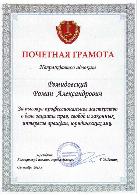 Руслан хороший курск адвокат